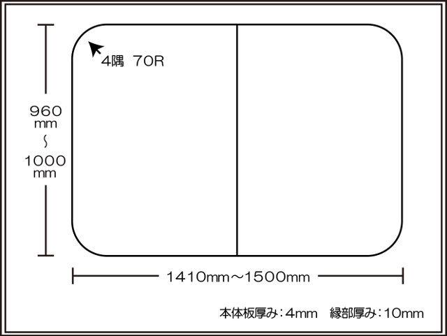 【送料無料】耐久性1番!セミオーダー組み合わせふた 960~1000×1410~1500mm 2枚割