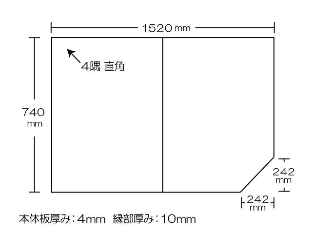 変形組合せ風呂ふた 740mm×1520mm 2枚割 (角落し)