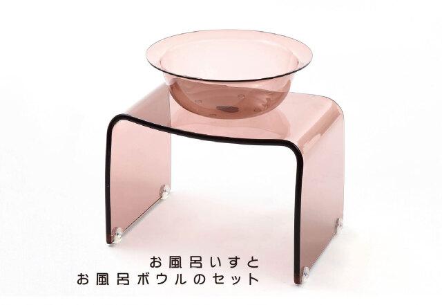 【送料無料】~フェイヴァ/Favor~アクリル製お風呂いすM&S&お風呂ボウルの3点セット♪(ピンク)