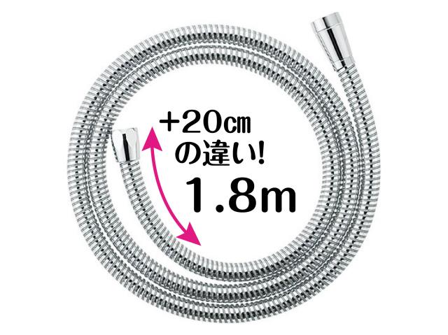 【送料無料】プラチナシャワーホース1.8m【日本製】取替用
