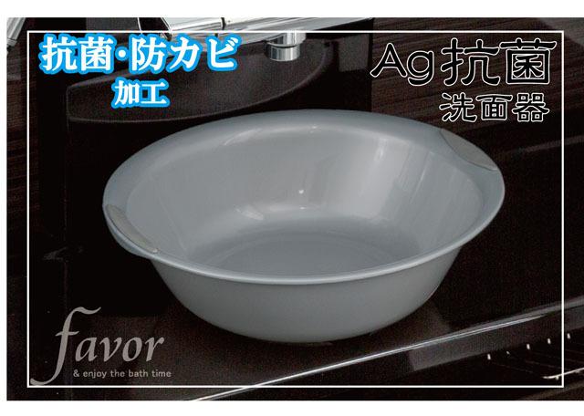 Ag抗菌 洗面器~フェイヴァ~