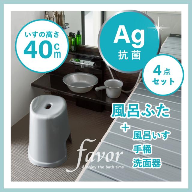 Ag抗菌セット(風呂いす40cm+洗面器+手桶+折りたたみ風呂ふた)メタリックグレー