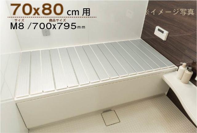 キレイが長持ち♪ 東プレ SIAA抗菌・防カビ折りたたみ風呂ふた 【M8】 70×80cm用
