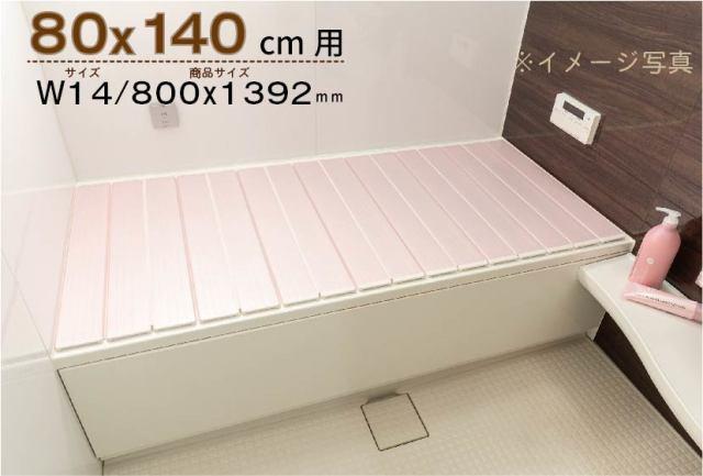 キレイが長持ち♪ 東プレ SIAA抗菌・防カビ折りたたみ風呂ふた W14 80x140cmサイズ用
