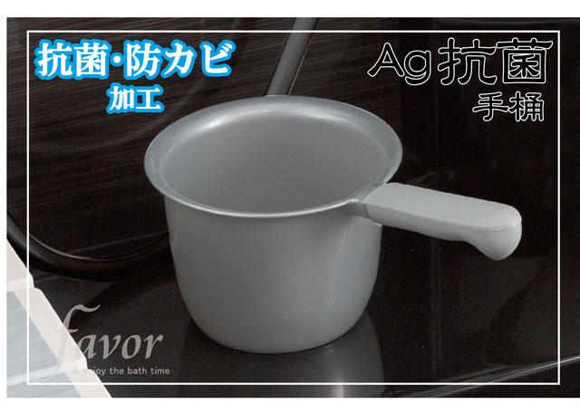 Ag抗菌  手桶~フェイヴァ~