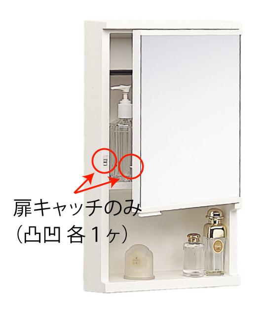 【メール便/DM便】ミラーキャビネット TW-T300用部品 扉キャッチ