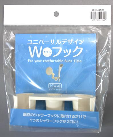【シャワー用品の同時使用可能!】W(ダブル)フック