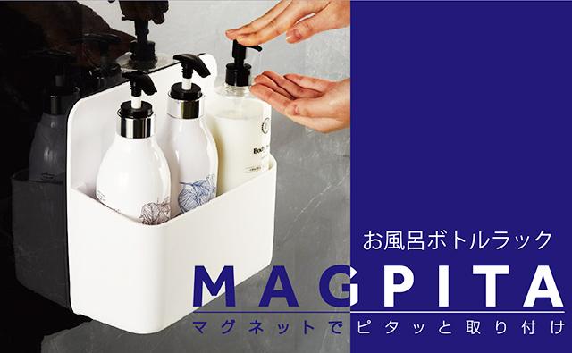 """~新商品~""""マグピタ""""お風呂ボトルラック※マグネット仕様※ケースに入れたままポンピング♪"""