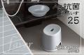 Ag抗菌お風呂いす 高さ25センチ〜フェイヴァ〜