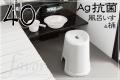 Ag抗菌お風呂いす(ホワイト) 高さ40センチ&選べる桶セット〜フェイヴァ〜