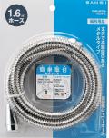 【送料無料】【日本製】取替用シャワーホース(ラセンタイプ) 1.6m