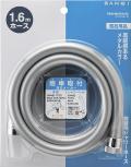 【送料無料】【日本製】取替用シャワーホース 1.6m シルバー