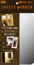 【送料無料】東プレ 割れない!安心・安全!セーフティミラーミニ 高さ21.5×幅14.5cm