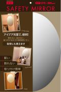 【送料無料】東プレ 割れない!安心・安全!セーフティミラー楕円小 高さ37.5×幅28.5cm