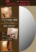 【送料無料】東プレ 割れない!安心・安全!セーフティミラー楕円大 高さ43×幅34cm