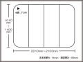 【日本製】寮や民宿などの大型浴槽のお風呂のふた ビックセーション 変形1010~1100×2010~2100mm 4枚割