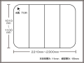 【日本製】寮や民宿などの大型浴槽のお風呂のふた ビックセーション 変形1010~1100×2210~2300mm 4枚割
