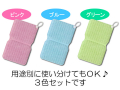 【日本製】ラクラクお掃除!バスピカピカ(3色セット)