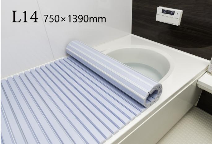 【送料無料】くるくる巻ける巻きふた シャッター風呂ふた【L14】  75×140cm用