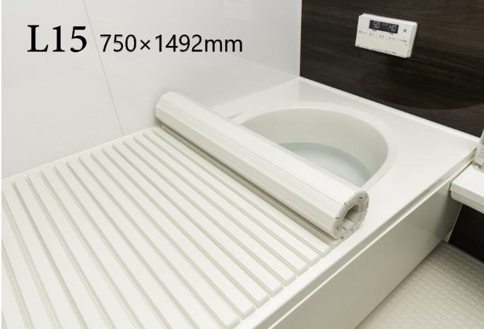 【送料無料】くるくる巻ける巻きふた シャッター風呂ふた【L15】  75×150cm用