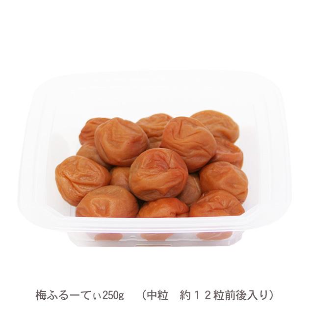 梅ふるーてぃ250g 特別価格