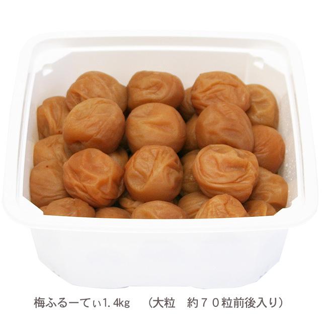 梅ふるーてぃ1.4kg
