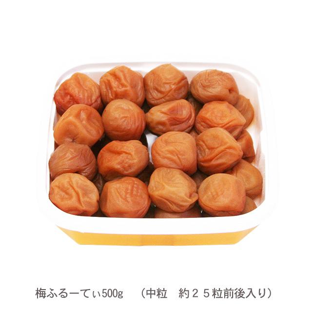 梅ふるーてぃ500g