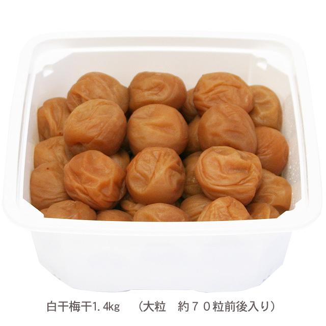 白干梅干1.4kg