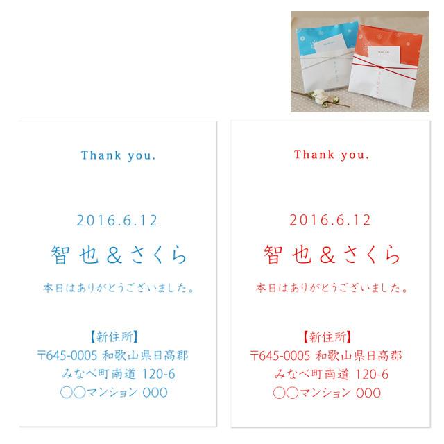 メッセージカード(包み用)