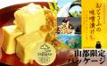 おとうふの味噌漬け(もろみ漬け)(小)220g×4 【山都限定パッケージ】