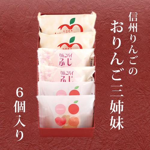 おりんご三姉妹 6個入