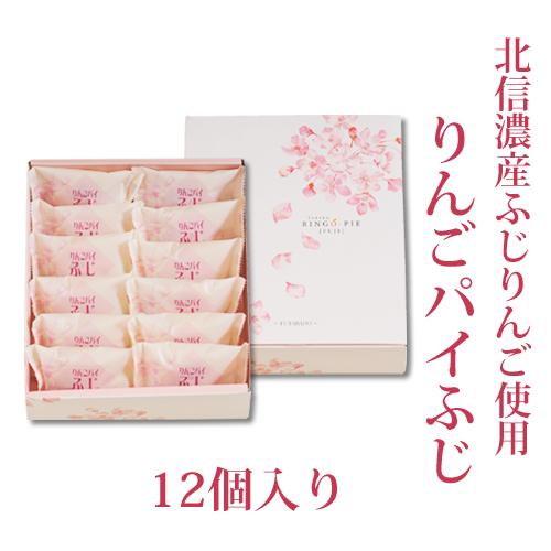 りんごパイふじ 12個入