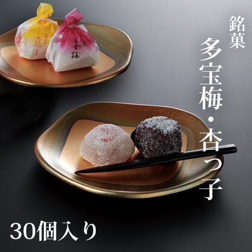 多宝梅・杏っ子 30個