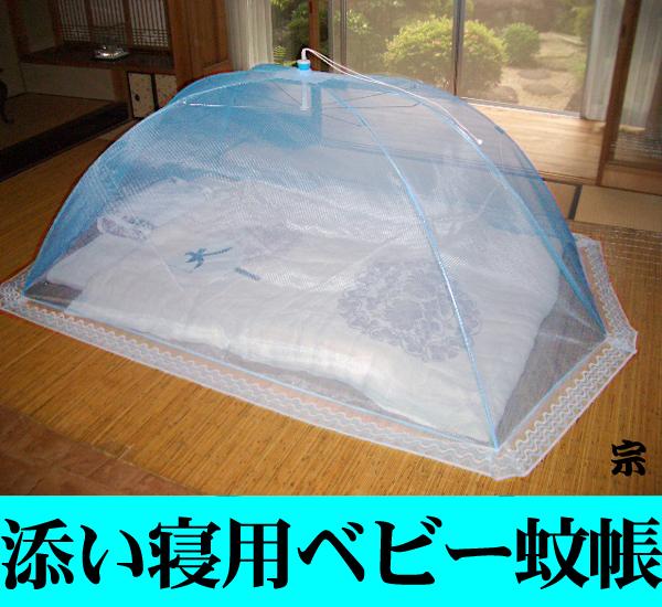 添い寝昼寝用ベビー蚊帳