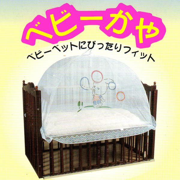 ベビーベッド兼用ベビー蚊帳タグ