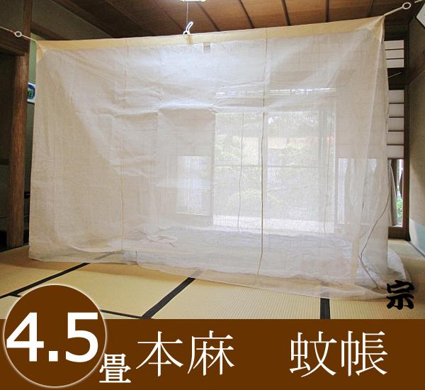 大蚊帳本麻生成り4.5畳