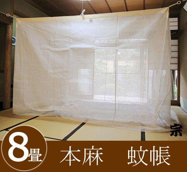 大蚊帳本麻生成り8畳