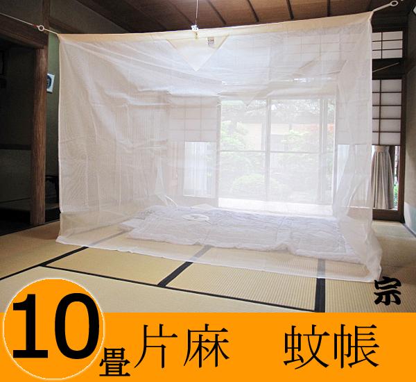 大蚊帳片麻10畳