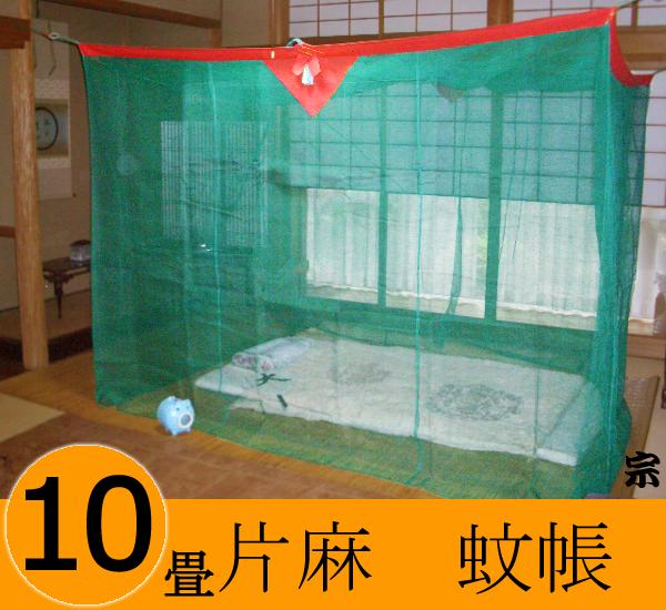 大蚊帳片麻10畳g