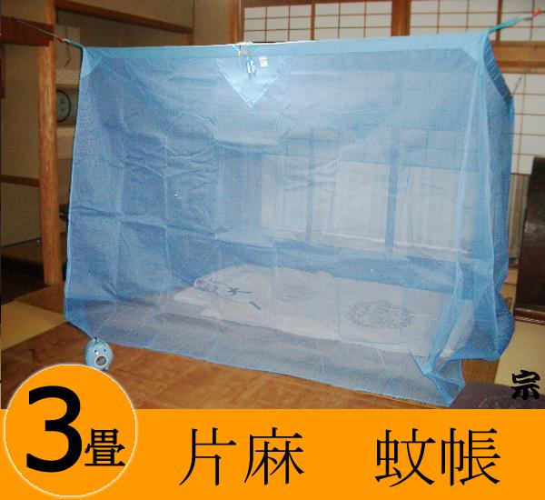 大蚊帳片麻3畳b