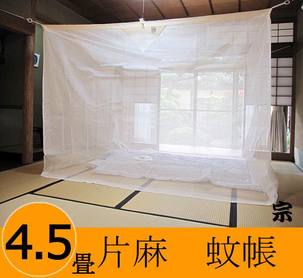大蚊帳片麻4.5畳