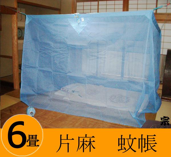 大蚊帳片麻6畳b