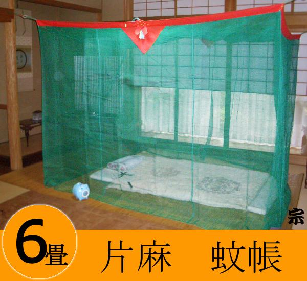 大蚊帳片麻6畳g