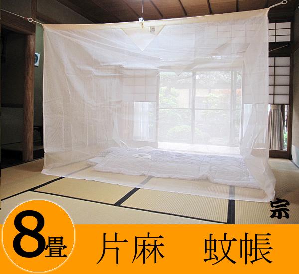大蚊帳片麻8畳