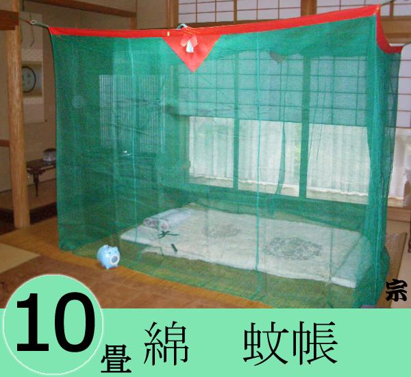 大蚊帳綿10畳g