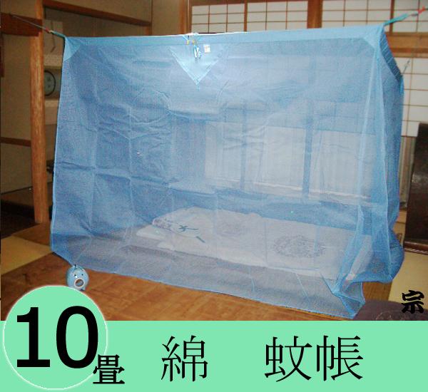 大蚊帳綿10畳b