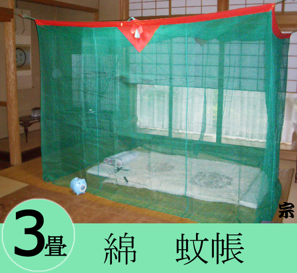 大蚊帳綿3畳g