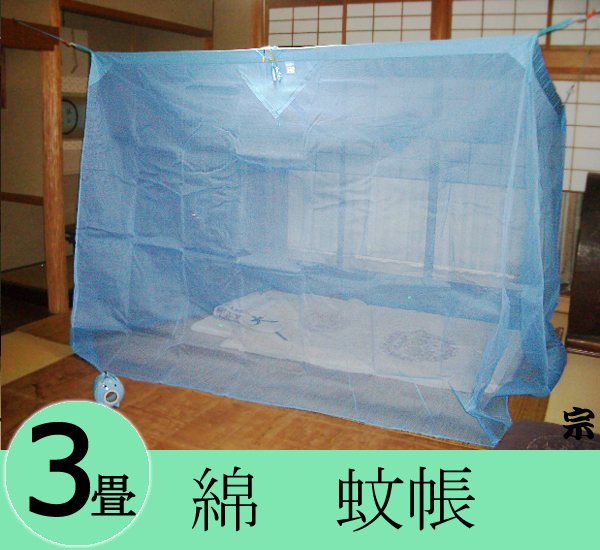 大蚊帳綿3畳b