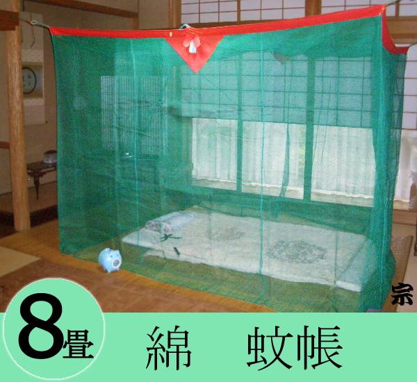 大蚊帳綿8畳g