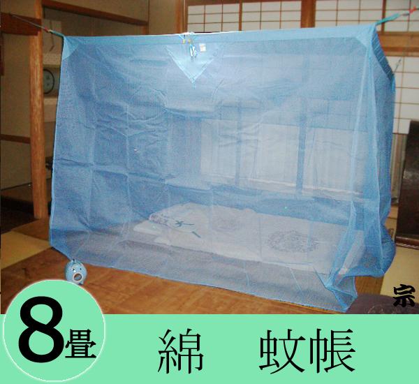 大蚊帳綿8畳b